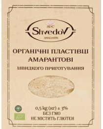 Амарантовые хлопья Shvedov (0,5 кг.)