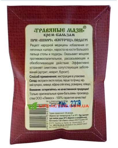 Крем-бальзам Ретисал с экстрактом лопуха (при шпоре, косточке, подагре)
